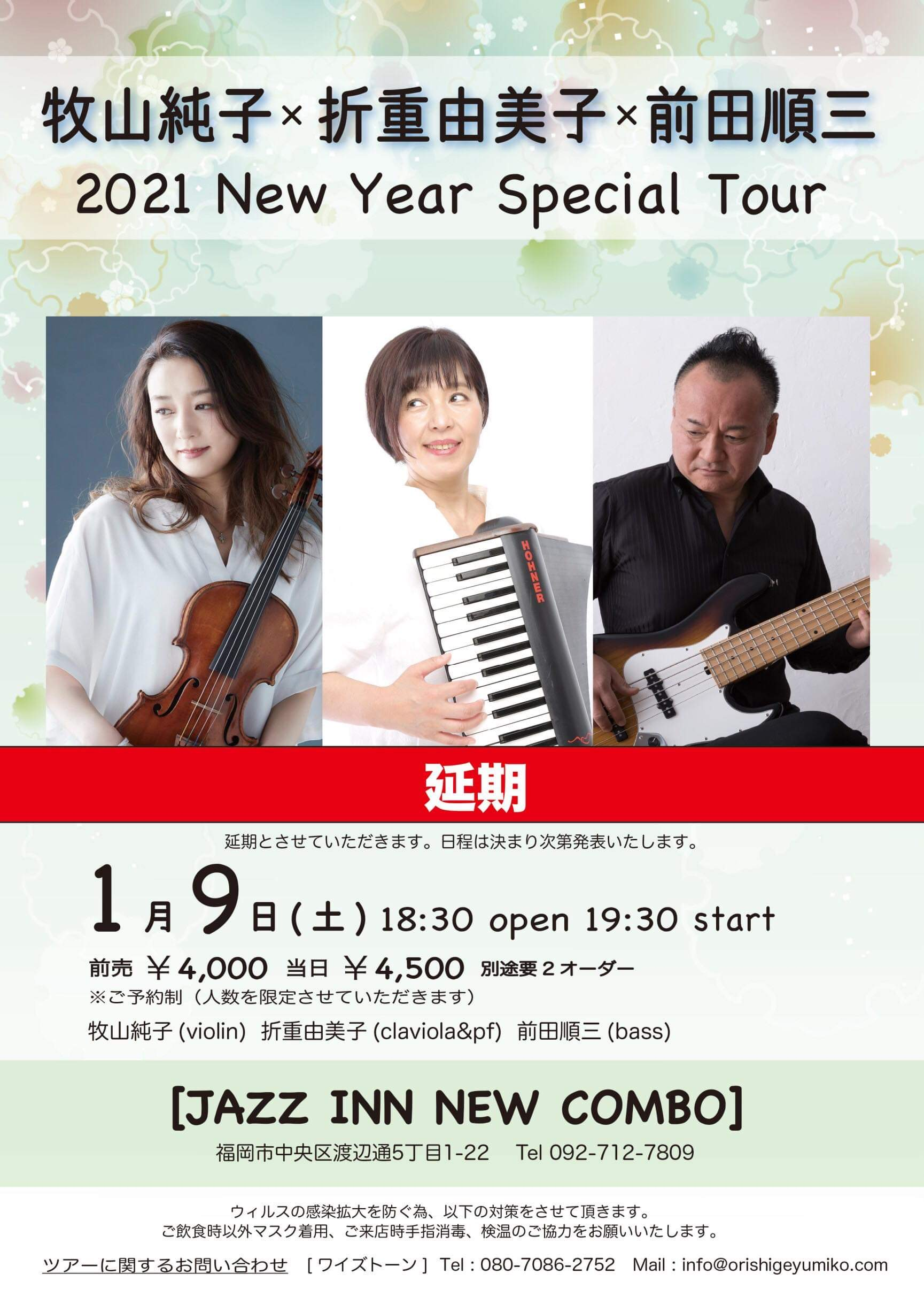延期『牧山純子×折重由美子×前田順三 2021  New Year Special Tour』 @ JAZZ INN NEW COMBO(福岡県福岡市)