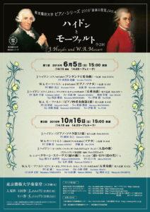 ピアノシリーズ2016 「音楽の至宝」Vol.4ハイドンとモーツァルト第2回